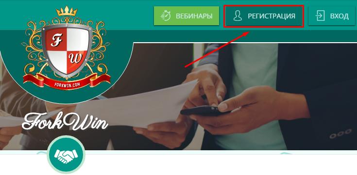 Регистрация в ForkWin