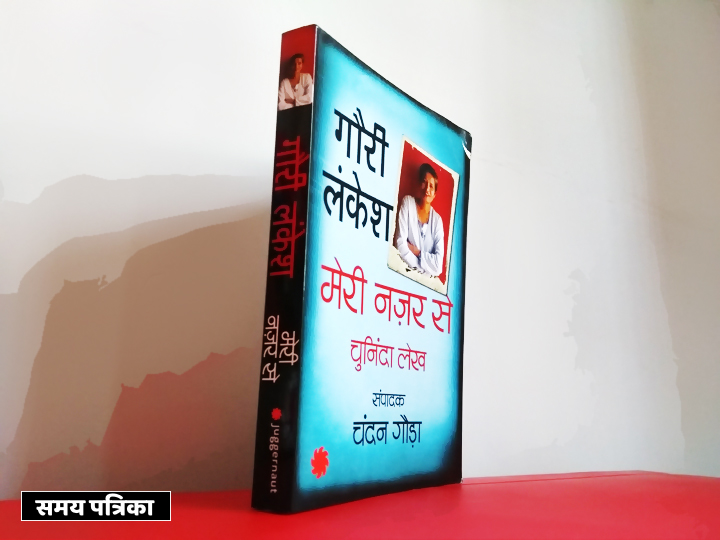 gauri-lankesh-juggernaut-books