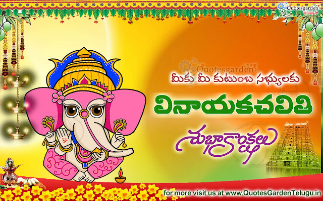 Vinayaka Chavithi 2018 Telugu Wishes Quotes greetings
