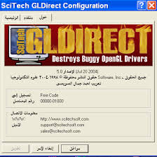 scitech gldirect