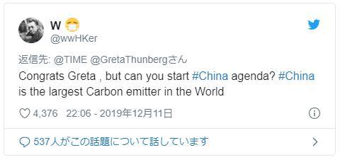 中国 グレタ