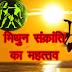 Mithun Sankranti Significance In Astrology