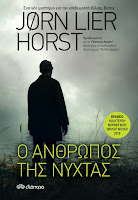 https://www.culture21century.gr/2019/02/o-antrwpos-ths-nyxtas-toy-jorn-lier-horst-book-review.html