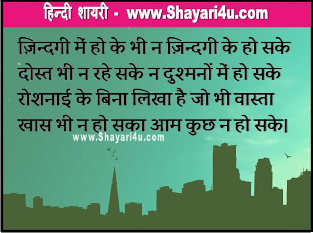 Life Khaas Shayari
