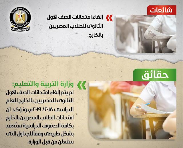 الغاء امتحانات الصف الأول الثانوي للطلاب المصريين بالخارج