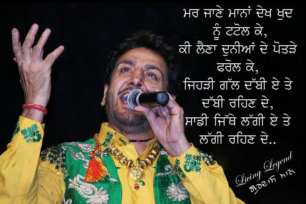 Lyrics Zone: Saddi jithe laggi a lyrics - Gurdas Maan