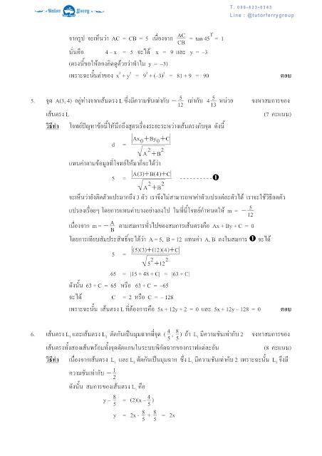 เรียนคณิตศาสตร์ตัวต่อตัวที่ลาดพร้าว บางกะปิ รามอินทรา รัชดา ห้วยขวาง พระราม9