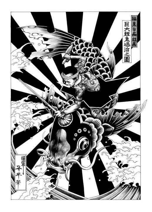 Shohei Otomo via: Yellowmenace