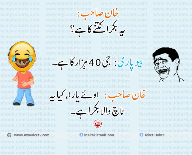#UrduJoke – Funniest joke.. hahaha Urdu #Lateefay ☺