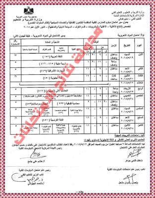 جدول امتحانات شهادة الدبلوم الفنى الثانوى الفندقى 2018 جداول الدبلومات الفنية