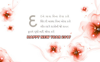 Cool happy new year greetings quotes 2017 images wallpapers hd cards pictures