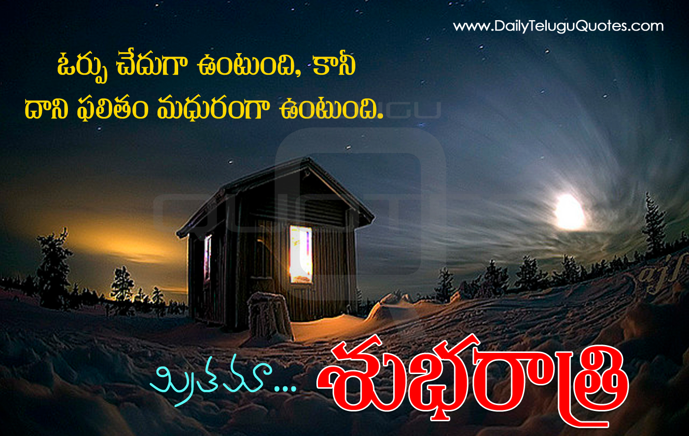 Unique Good Night Images Telugu Top Colection For Greeting And
