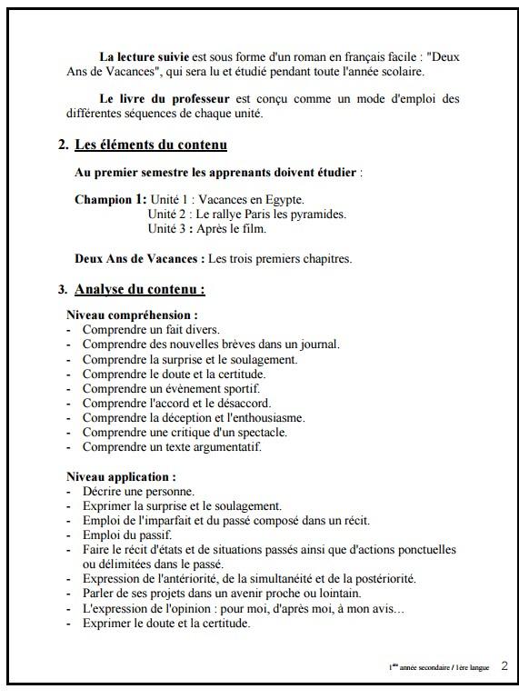 """مواصفات امتحان اللغة الفرنسية للمرحلة الثانوية 2017 """"شكل الاسئلة وتوزيع الدرجات"""" 2"""
