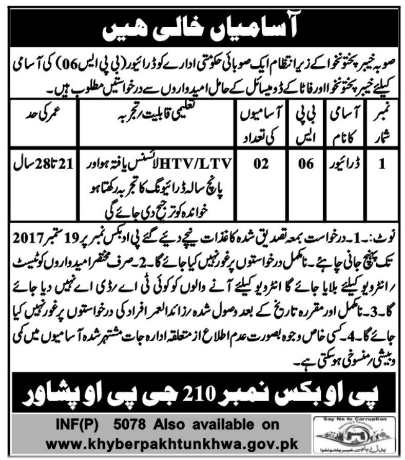 Drivers Jobs In Khyber Pakhtunkhwa  Sep 2017
