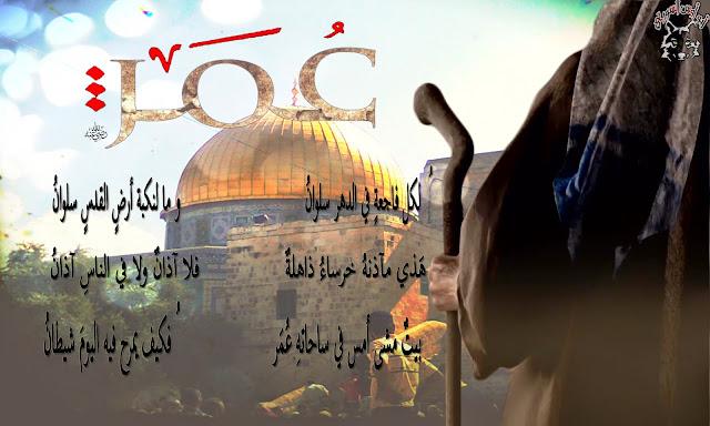 تصميم عن الخليفة الفاروق عمر بن الخطاب