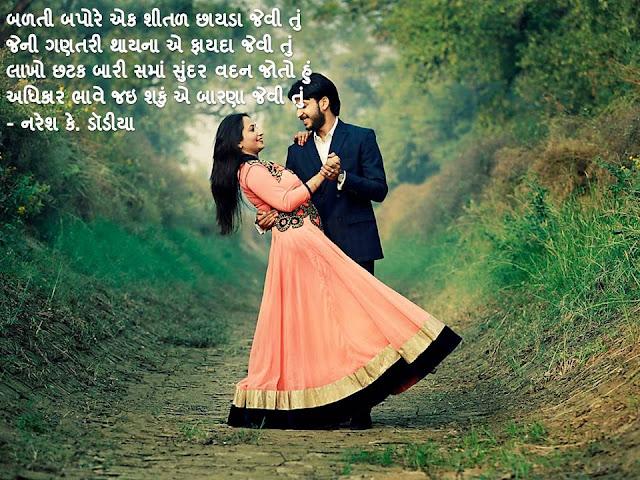 बळती बपोरे एक शीतळ छायडा जेवी तुं Gujarati Muktak By Naresh K. Dodia