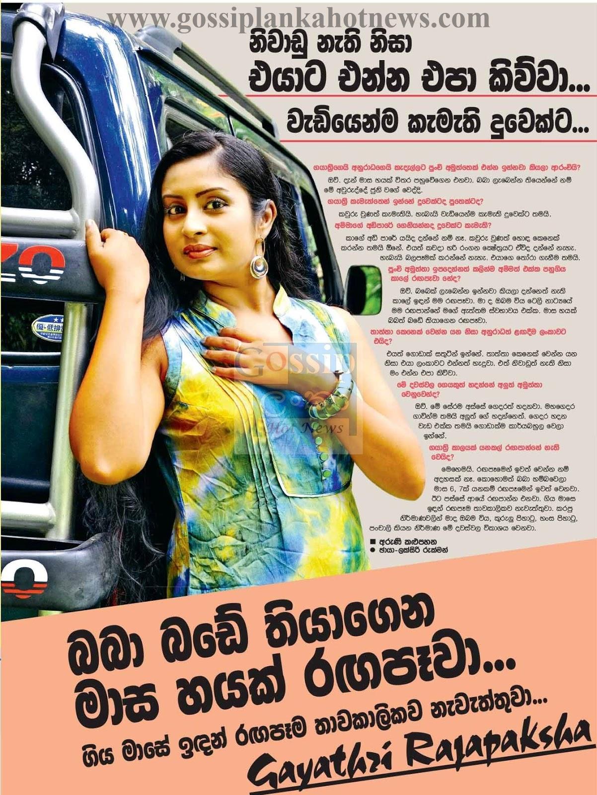 Gayathri Rajapaksha hot star is another rising Sri Lankan actress who is much famous as Sinhala tele drama actress
