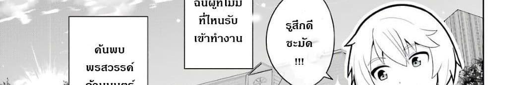 อ่านการ์ตูน Wakamono no Kuro Mahou Hanare ga Shinkoku desu ga, Shuushoku shite Mitara Taiguu Iishi, Shachou mo Tsukaima mo Kawaikute Saikou desu! ตอนที่ 2 หน้าที่ 66