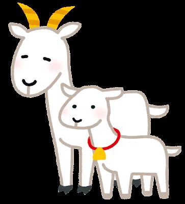 ヤギの親子のイラスト