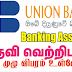 Vacancy In Union Bank   Post Of - Banking Assistant