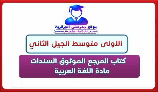 كتاب المرجع الموثوق السندات مادة اللغة العربية للسنة اولى متوسط الجيل الثاني