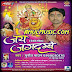 Jai Jagdambey (Punit Paawan & Khushbu Uttam) 2016 MP3 Songs
