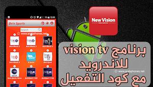 تحميل برنامج vision tv للاندرويد مع كود التفعيل