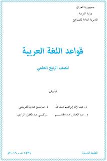 كتاب قواعد اللغة العربية للصف الرابع العلمي 2016