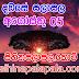 Ada dawase lagna palapala 2019-08-05 | ලග්න පලාපල