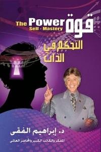 تحميل كتاب قوة التحكم في الذات pdf - إبراهيم الفقي
