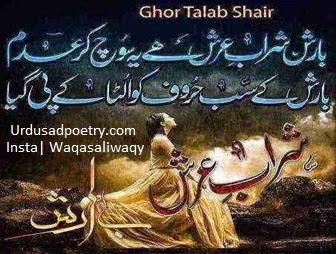 Barish Sharab-E-Arsh