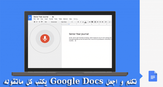 كيفية استعمال ادة voice typing للكتابة على مستندات جوجل دون الحاجة الى لوحة مفاتيح الحاسوب