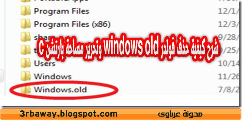شرح كيفية حذف فولدر windows old وتحرير مساحة بارتشن c