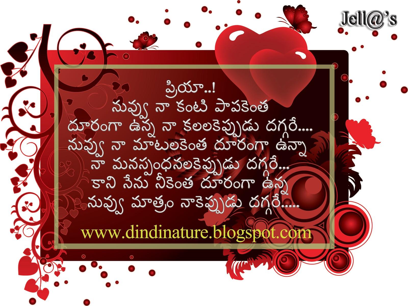 Free Wallpaper Telugu Love Quotations Priya