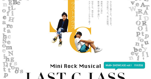 ★Mini Rock Musical 「LAST CLASS」★