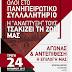 Ιωάννινα:Σήμερα στις 18.30 το μεγάλο Πανηπειρωτικό συλλαλητήριο