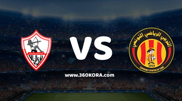 مشاهدة مباراة الترجي التونسي والزمالك بث مباشر