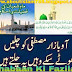 Mahe Shabaan Ki Fazilat Hadith ki Roshni Me Most Wanted Knowladge