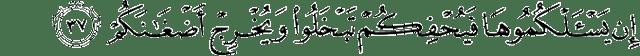 Surat Muhammad ayat 37