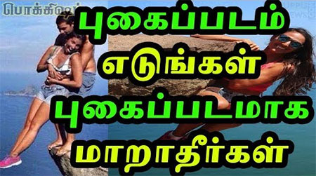 Risk Free Selfie | Tamil Pokkisham