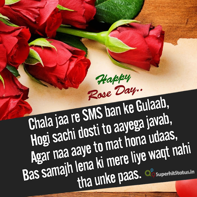 Happy Rose Day Shayari With Pics Download