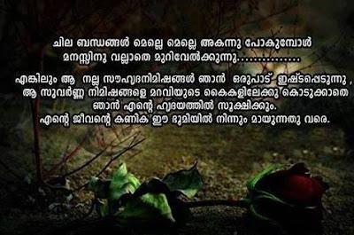 Feelings love Malayalam