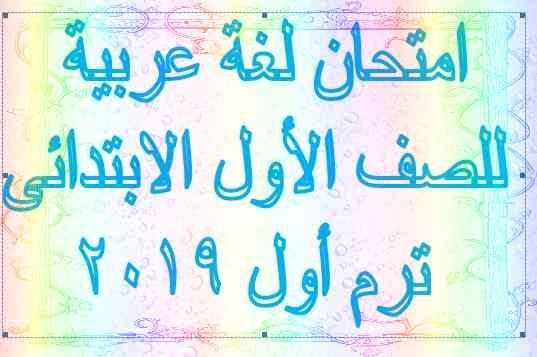 اختبار لغة عربية أولى ابتدائي ترم أول 2019