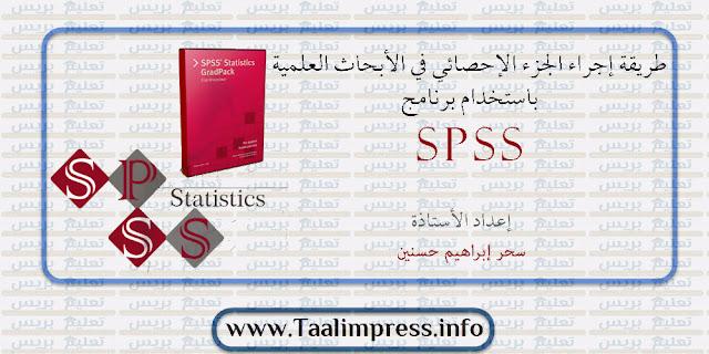 طريقة إجراء الجزء الإحصائي في البحث العلمي باستخدام SPSS