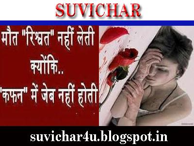 Maut Rishvat Nahi Leti Kyonki kafan men jeb nahi hoti.