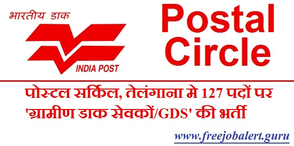 Telangana Postal Circle, Postal Circle, India Post, India Post Recruitment, Telangana, 10th, GDS, Gramin Dak Sevak, freejobalert, Latest Jobs, telengana circle logo