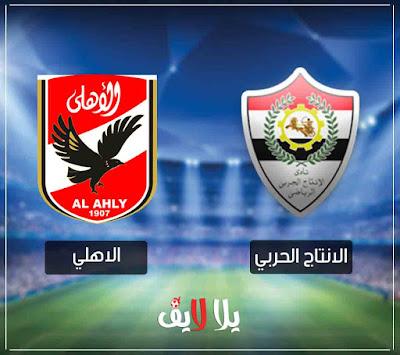 مشاهدة مباراة الاهلي والانتاج الحربي اليوم بث مباشر اونلاين في الدوري المصري