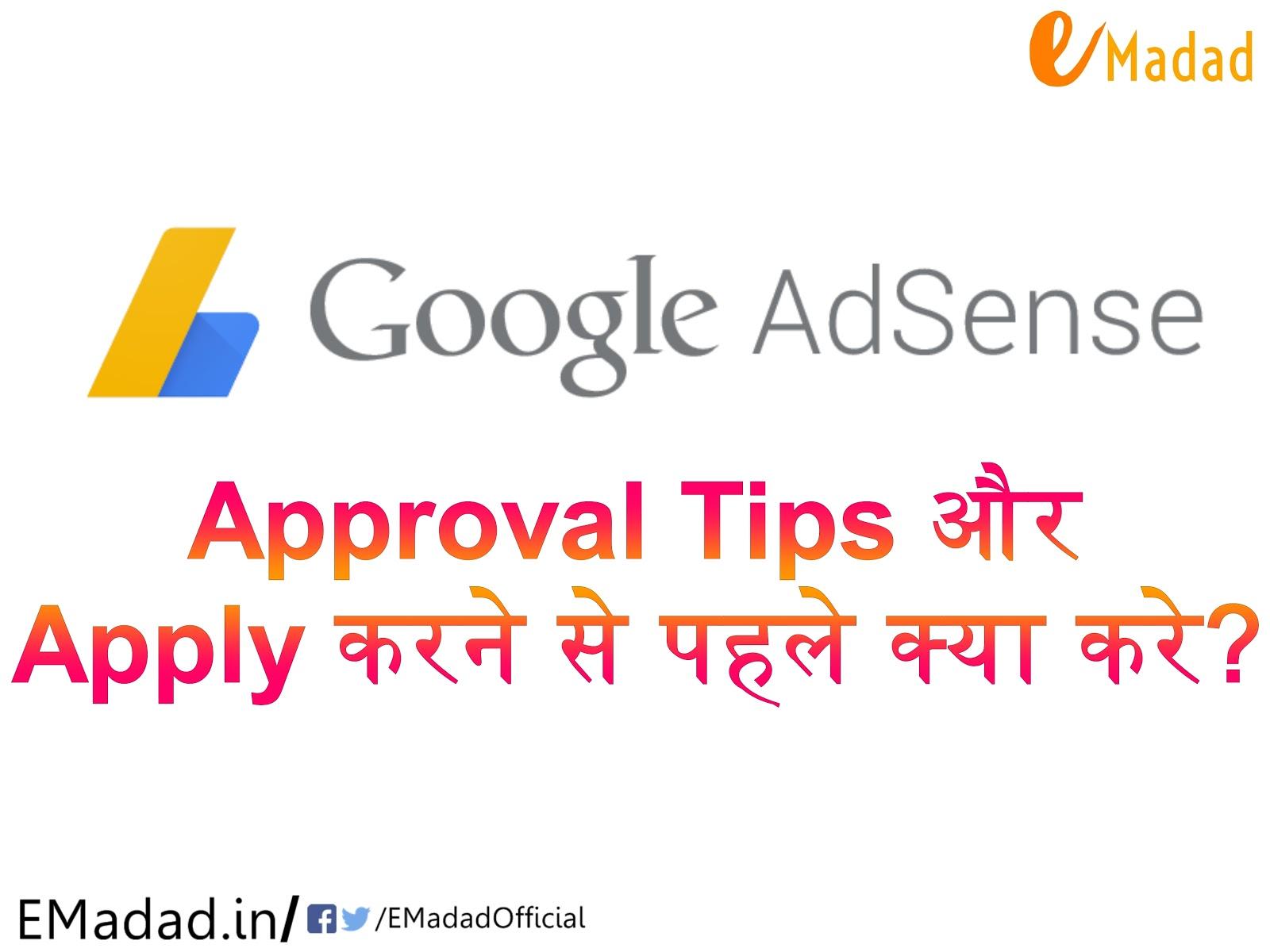 AdSense Approval Tips और Apply करने से पहले क्या करे?