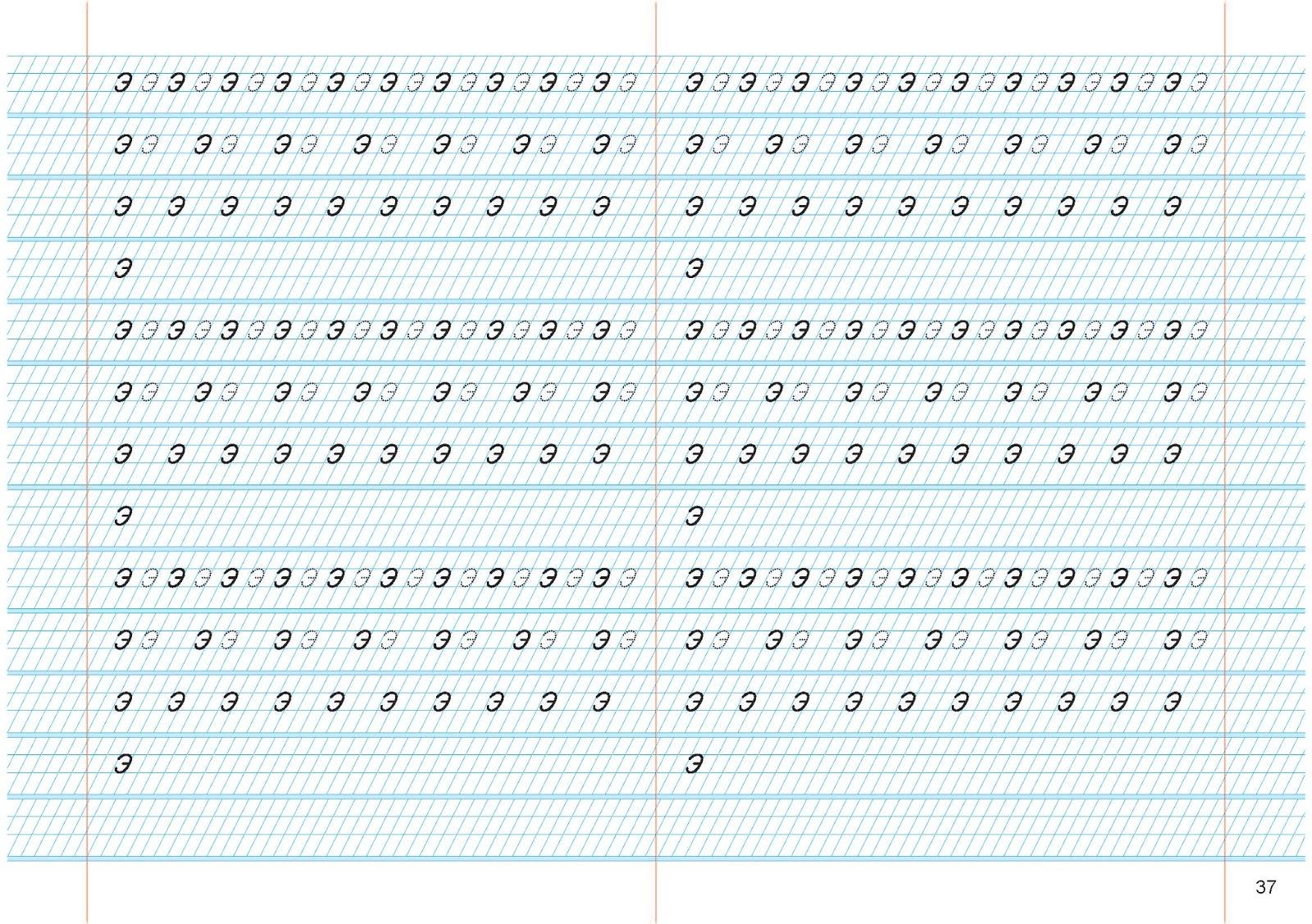 Alfabeto Ruso En Letras Cursivas Modelo De Escritura De A A Ya