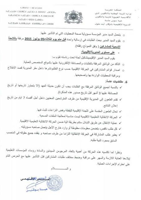 مذكرة الحركة المحلية 2016 بالمديرية الإقليمية بانزكان آيت ملول